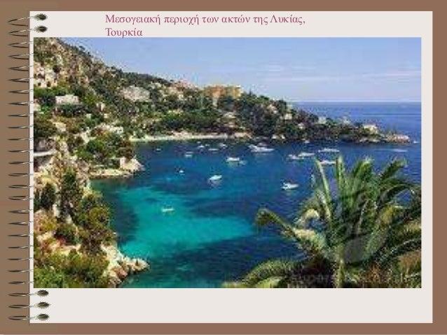 Μαυροβούνιο, Πέτροβατς, Αδριατική θάλασσα