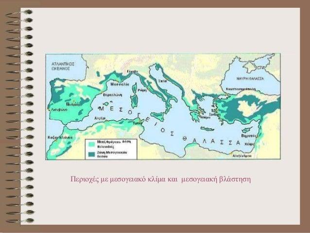 Περιοχές με μεσογειακό κλίμα και μεσογειακή βλάστηση