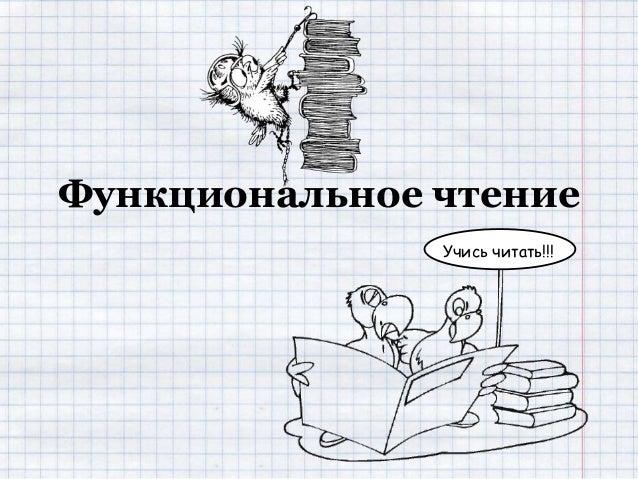 Функциональное чтение УУУчись читать!!!