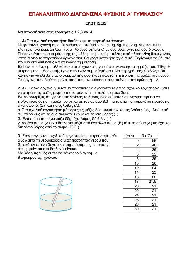 ΕΠΑΝΑΛΗΠΤΙΚΟ ΔΙΑΓΩΝΙΣΜΑ ΦΥΣΙΚΗΣ Α' ΓΥΜΝΑΣΙΟΥ ΕΡΩΤΗΣΕΙΣ Να απαντήσετε στις ερωτήσεις 1,2,3 και 4: 1. Α) Στο σχολικό εργαστή...