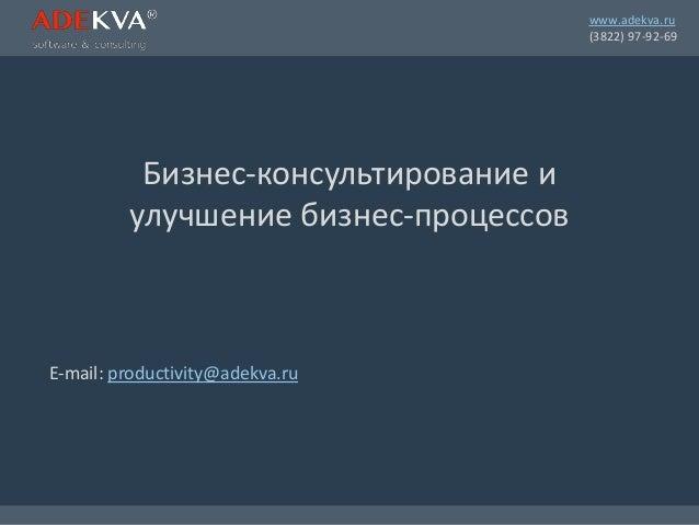 www.adekva.ru (3822) 97-92-69 Бизнес-консультирование и улучшение бизнес-процессов E-mail: productivity@adekva.ru