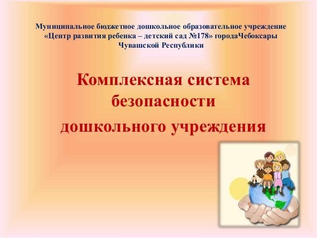 Муниципальное бюджетное дошкольное образовательное учреждение «Центр развития ребенка – детский сад №178» городаЧебоксары ...