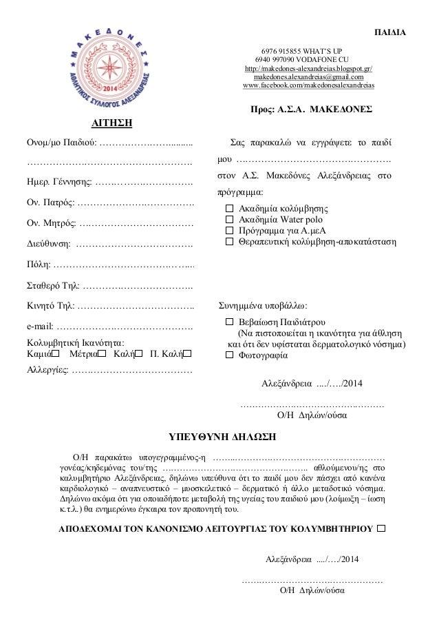 ΠΑΙΔΙΑ 6976 915855 WHAT'S UP 6940 997090 VODAFONE CU http://makedones-alexandreias.blogspot.gr/ makedones.alexandreias@gma...