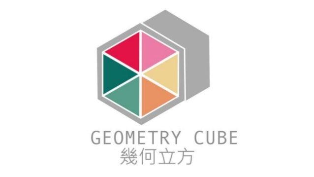 關於幾何立方