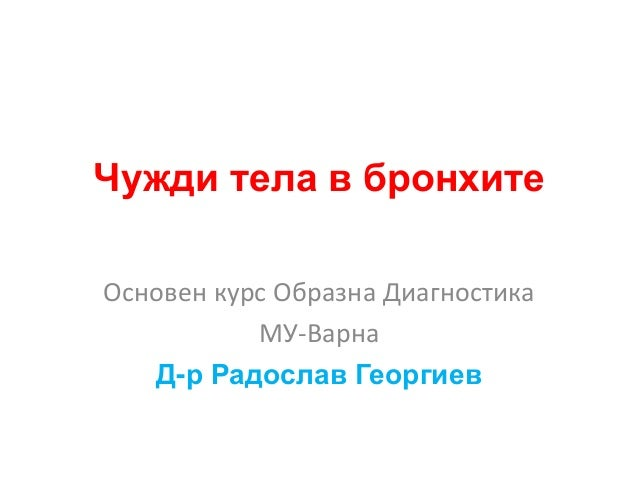 Чужди тела в бронхите Основен курс Образна Диагностика МУ-Варна Д-р Радослав Георгиев