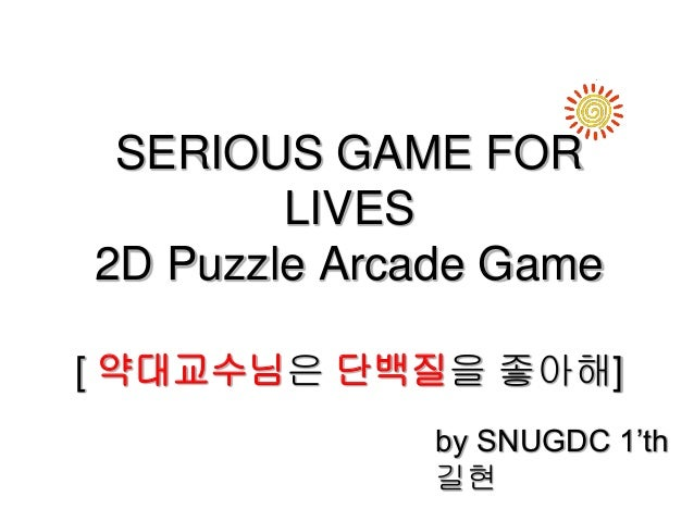 SERIOUS GAME FOR LIVES 2D Puzzle Arcade Game [ 약대교수님은 단백질을 좋아해] by SNUGDC 1'th 길현