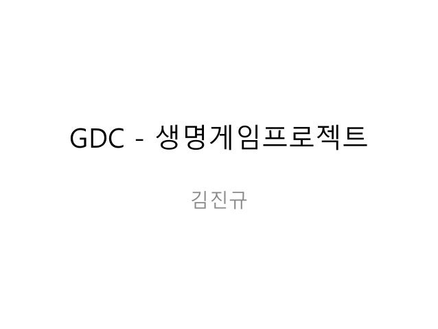 GDC - 생명게임프로젝트 김진규