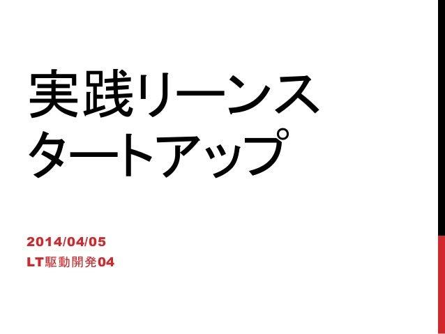 実践リーンス タートアップ 2014/04/05 LT駆動開発04