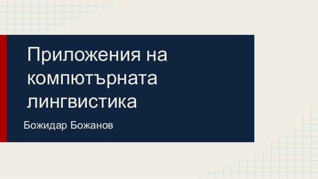 Приложения на компютърната лингвистика Божидар Божанов