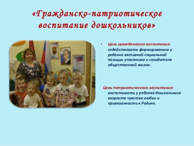 воспитание дошкольников реферат