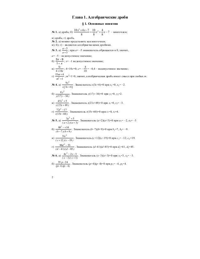 Гдз по алгебре 7 класс мордкович в 2 частях учебник и задачник
