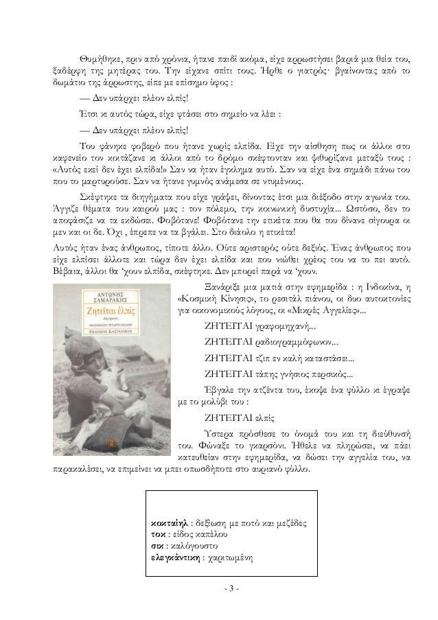 Αντώνης Σαμαράκης,  Ζητείται ελπίς (Γ ' γυμνασιου-κριτήριο αξιολόγησης) Slide 3