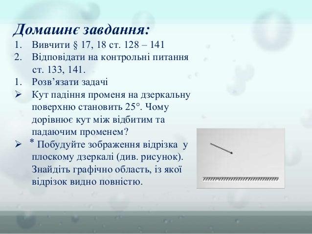 Домашнє завдання: 1. Вивчити § 17, 18 ст. 128 – 141 2. Відповідати на контрольні питання ст. 133, 141. 1. Розв'язати задач...