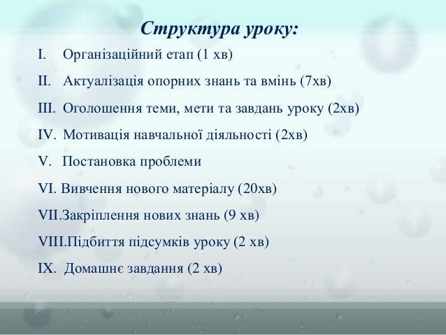 Структура уроку: I. Організаційний етап (1 хв) II. Актуалізація опорних знань та вмінь (7хв) III. Оголошення теми, мети та...