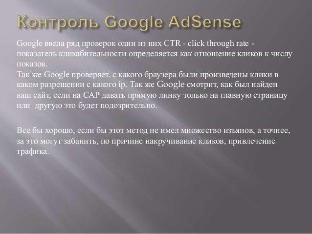 Google ввела ряд проверок один из них CTR - click through rate - показатель кликабительности определяется как отношение кл...