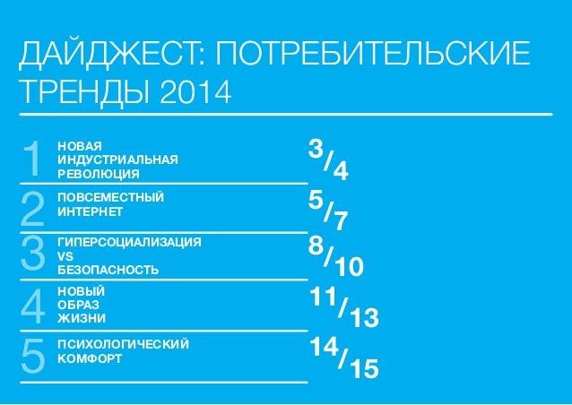 Потребительские тренды интернета 2014 Slide 2