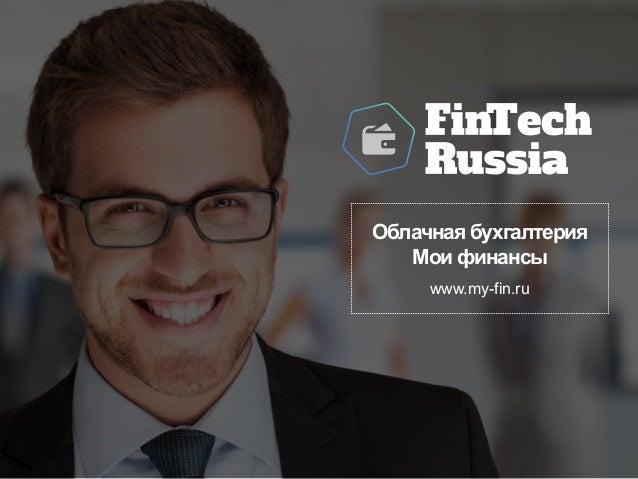 Облачная бухгалтерия Мои финансы !www.my-fin.ru