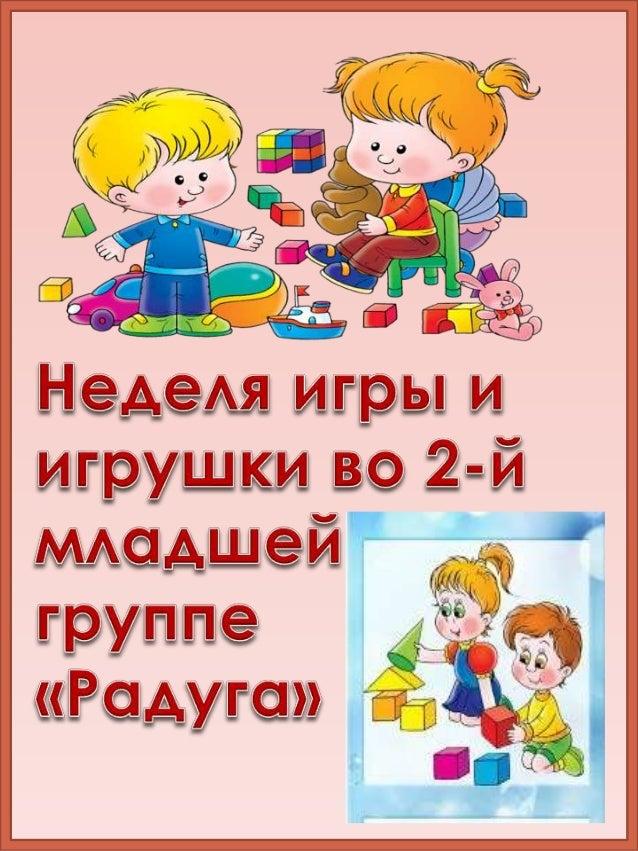 Игра – это особый вид активности ребенка, позволяющий ему в безопасной ситуации накапливать свой эмоциональный и социальны...