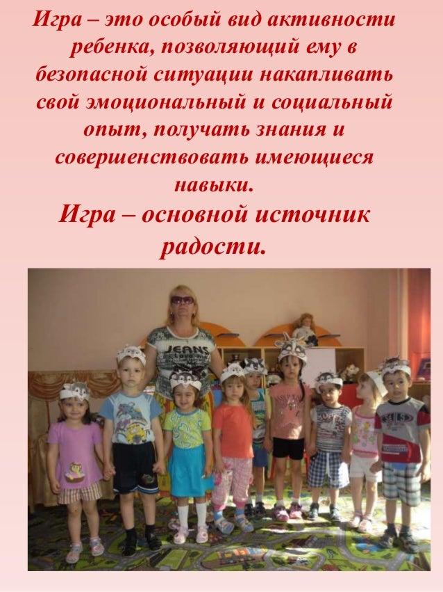Детская игра это: Один из основных факторов развития ребенка; 1. Способ приобщения ребенка к миру культуры; 2. Щадящая фор...