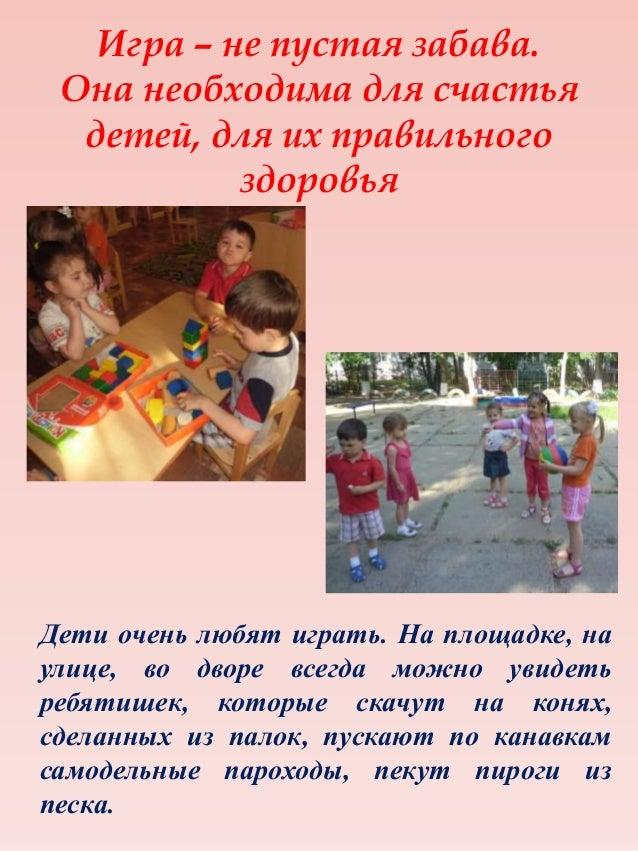 Игра – ведущая деятельность дошкольника В играх среднего дошкольного возраста проявляются первые ростки дружбы, начинаются...