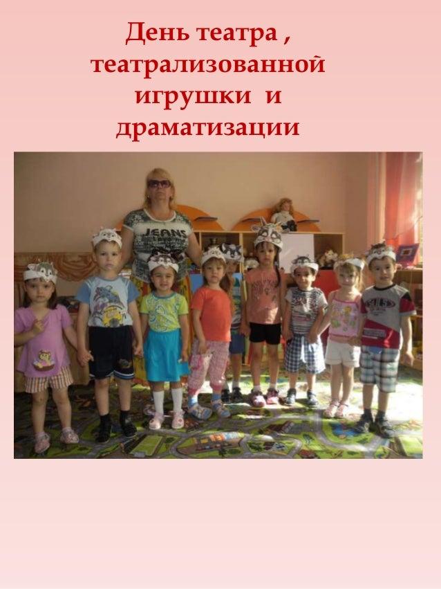 Театрализованная игра – является эффективным средством социализации дошкольника в процессе осмысления им нравственного под...