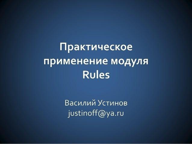 Василий Устинов - Практическое применение модуля Rules