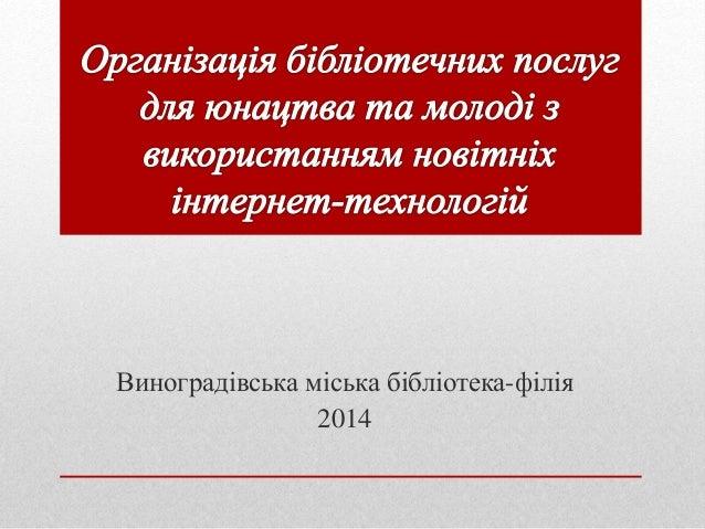 Виноградівська міська бібліотека-філія 2014