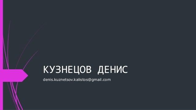 КУЗНЕЦОВ ДЕНИС denis.kuznetsov.kalistos@gmail.com