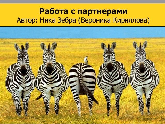 Работа с партнерами Автор: Ника Зебра (Вероника Кириллова)