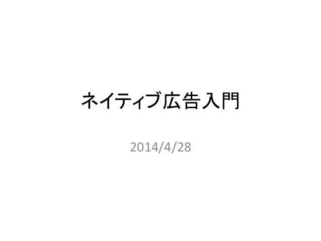 ネイティブ広告入門 2014/4/28
