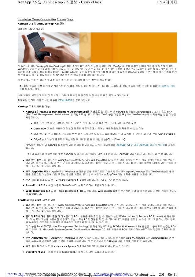 xendesktop 7.1 admin guide