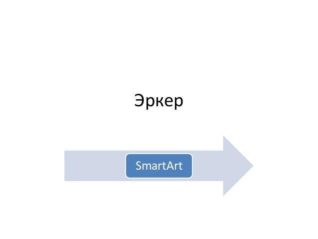 Эркер SmartArt