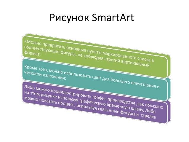 РАБОТА СО СМАРТ Slide 2