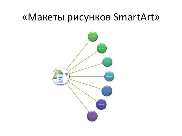 РАБОТА СО СМАРТ Slide 3