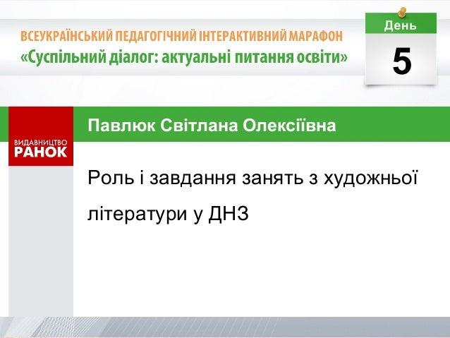 5 Павлюк Світлана Олексіївна Роль і завдання занять з художньої літератури у ДНЗ