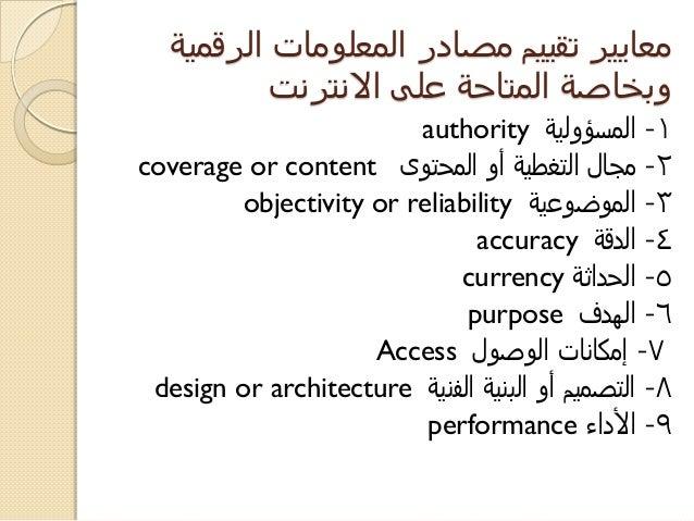 من معايير تقييم مصادر المعلومات على شبكة الانترنت
