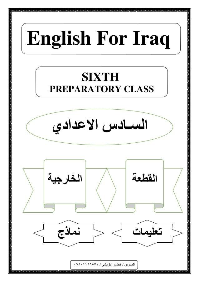 القطعةالخارجية / القريشي خضير / المدرس67560000870 SIXTH PREPARATORY CLASS االعدادي السـادس English For Iraq ...