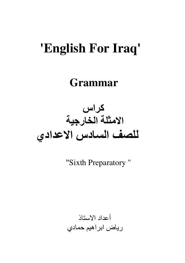 """'English For Iraq' Grammar كراس االخارجية المثلة االعذادي السادس للصف Sixth Preparatory ''"""" االستاذ أعداد..."""