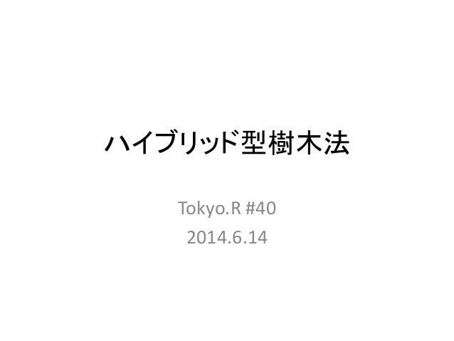 ハイブリッド型樹木法 Tokyo.R #40 2014.6.14