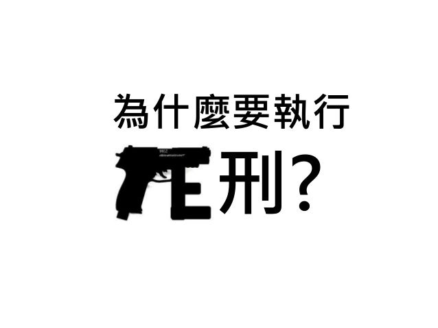 為什麼要執行 死刑?
