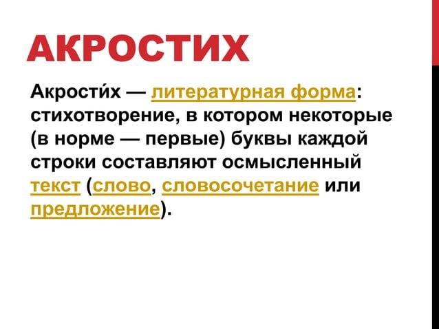 Акрости́ х — литературная форма: стихотворение, в котором некоторые (в норме — первые) буквы каждой строки составляют осмы...