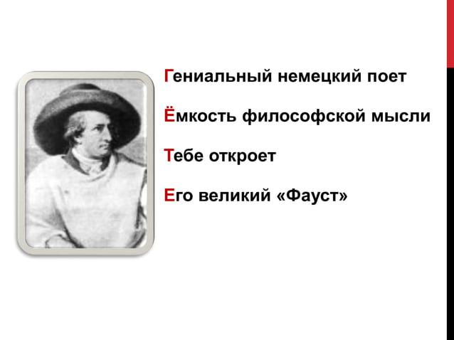 Гениальный немецкий поет Ёмкость философской мысли Тебе откроет Его великий «Фауст»