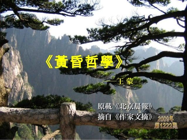 《黃昏哲學》 ──王 蒙 原載《北京晨報》原載《北京晨報》 摘自《作家文摘》摘自《作家文摘》