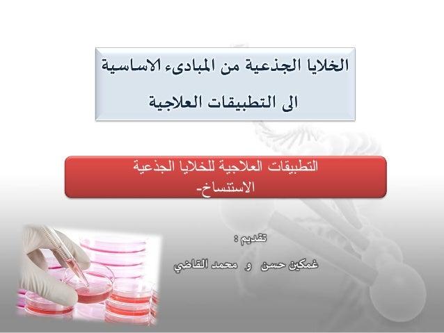 الجذعية للخلايا العليجية التطبيقات -التستنساخ
