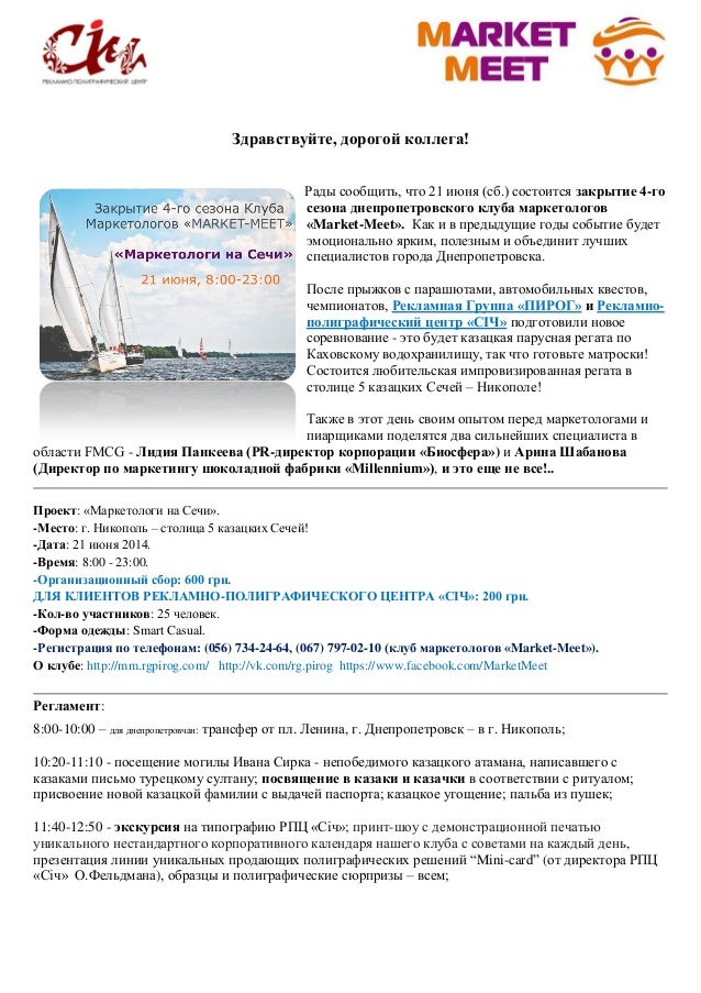 Здравствуйте, дорогой коллега! Рады сообщить, что 21 июня (сб.) состоится закрытие 4-го сезона днепропетровского клуба мар...