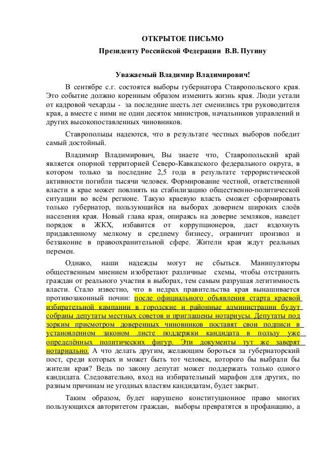 открытое письмо президенту рф путину квартира самом центре