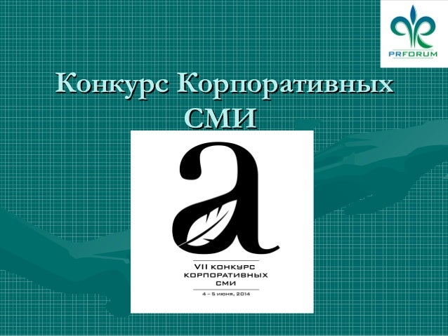 Конкурс КорпоративныхКонкурс Корпоративных СМИСМИ 20142014