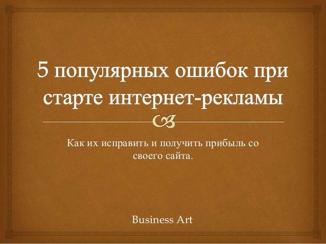 Как их исправить и получить прибыль со своего сайта. Business Art