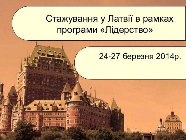 Стажування у Латвії в рамках програми «Лідерство» 24-27 березня 2014р.
