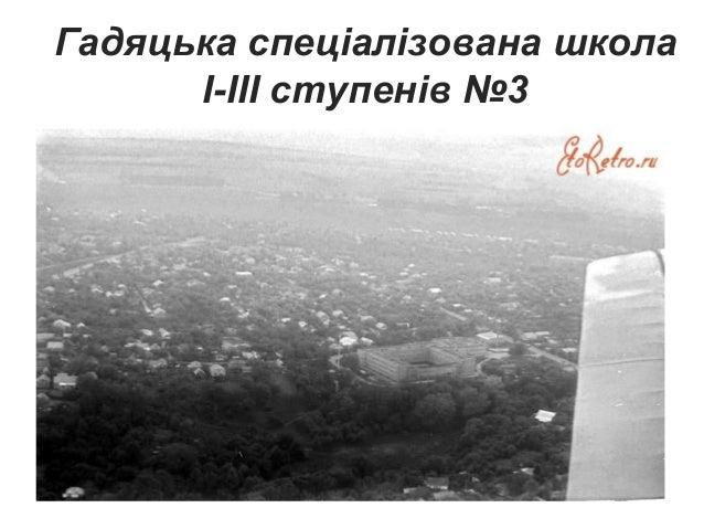 Гадяцька спеціалізована школа І-ІІІ ступенів №3